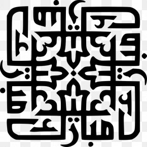 Happy Eid Al Adha - Eid Mubarak Eid Al-Fitr Eid Al-Adha Muslim Clip Art PNG