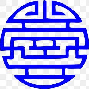 Blue Box - Kanji Symbol Japanese Writing System Clip Art PNG