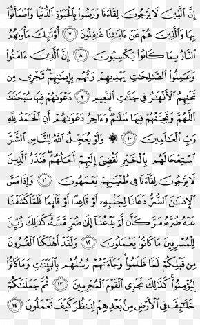 Quraan Karem - Qur'an Al-Isra Yunus Surah Ayah PNG