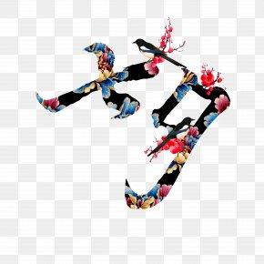 Art Word Tanabata - Eurasian Magpie Tanabata Template Valentine's Day Qixi Festival PNG