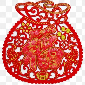 Chinese New Year - Fu Chinese New Year New Year's Day Antithetical Couplet 年貨 PNG