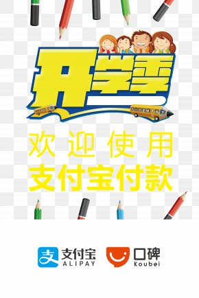 School Season Promotion PayPal Payment - Poster First Day Of School Sales Promotion Clip Art PNG