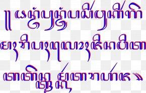 Politics - Toko Gemah Ripah Cilacap Politics Text Meaning PNG
