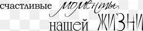 Line - Logo White Line Angle Font PNG