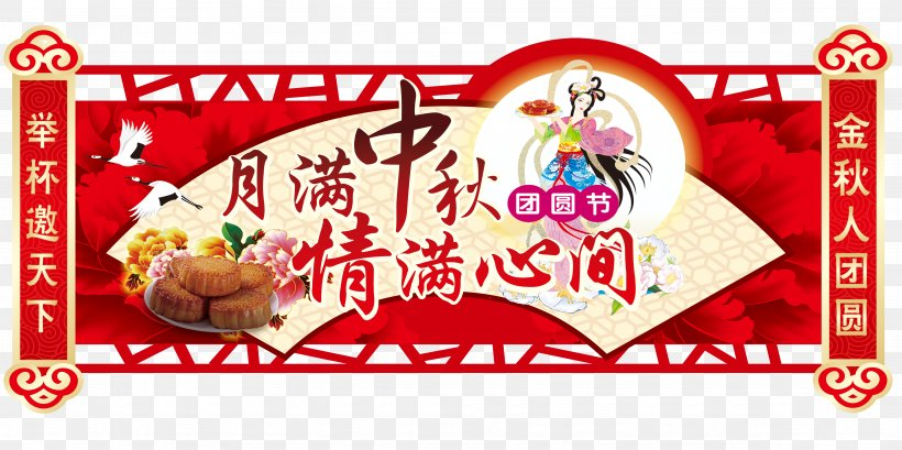 Mooncake Mid-Autumn Festival Chang'e Holiday Illustration, PNG, 4724x2362px, Mid Autumn Festival, Advertising, Area, Autumn, Banner Download Free