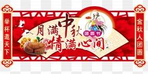 Mid-Autumn Festival - Mooncake Mid-Autumn Festival Chang'e Holiday Illustration PNG