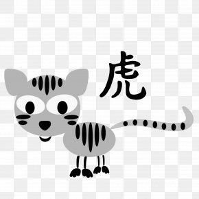 Tiger - Tiger Chinese Zodiac Horoscope Monkey Symbol PNG