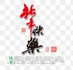 Happy New Year Text - Chinese New Year Ink Brush Calligraphy Police Vectorielle PNG