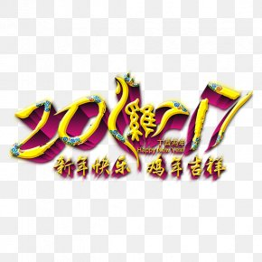 Chinese New Year 2017 Year Of The Rooster - Chinese New Year Poster Chinese Zodiac Happiness Lunar New Year PNG