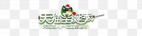 Lynx Christmas Season - Christmas Tmall Logo Gratis PNG