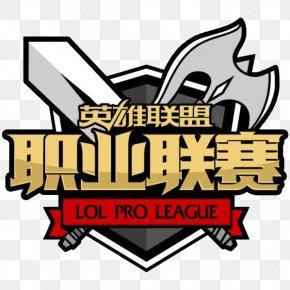 League Of Legends - Tencent League Of Legends Pro League European League Of Legends Championship Series Royal Never Give Up PNG