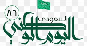 Party - Saudi National Day Party Jeddah PNG