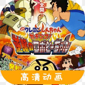 Crayon Shinchan - Shinnosuke Nohara Crayon Shin-chan: Intense Battle! Robo Dad Strikes Back Film Crayon Shin-chan: Invasion!! Alien Shiriri PNG