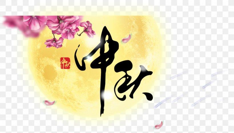 Mid-Autumn Festival Mooncake Paper Lantern, PNG, 1019x578px, Mid Autumn Festival, Art, Calligraphy, Chang E, Lantern Download Free