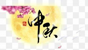 Mid-Autumn Festival - Mid-Autumn Festival Mooncake Paper Lantern PNG