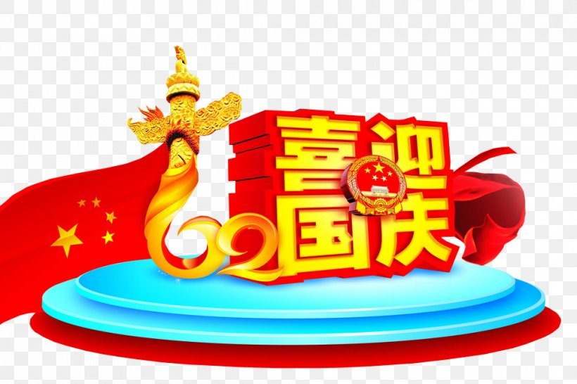 National Day Of The Peoples Republic Of China Poster Illustration, PNG, 1010x673px, National Day, Bar, Cuisine, O Dia, Poster Download Free