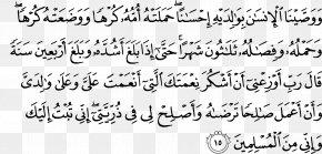 Islam - Qur'an Mecca Al-Ahqaf Ayah Surah PNG