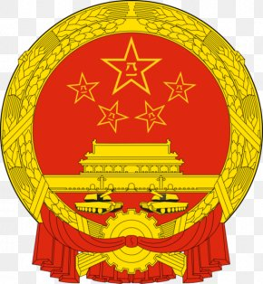 China - National Emblem Of The People's Republic Of China Coat Of Arms Crest PNG