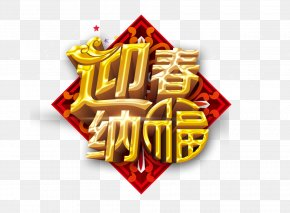 Welcome Hannaford - Chinese New Year New Years Day Lunar New Year PNG