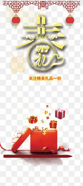 Chinese New Year Gifts - Chinese New Year Gift Gratis PNG