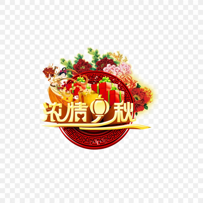 Mooncake Mid-Autumn Festival Poster, PNG, 2000x2000px, Mooncake, Advertising, Brand, Cuisine, Designer Download Free