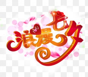 Valentine's Day Holiday Material Free Download - Qixi Festival Poster Traditional Chinese Holidays Valentine's Day PNG