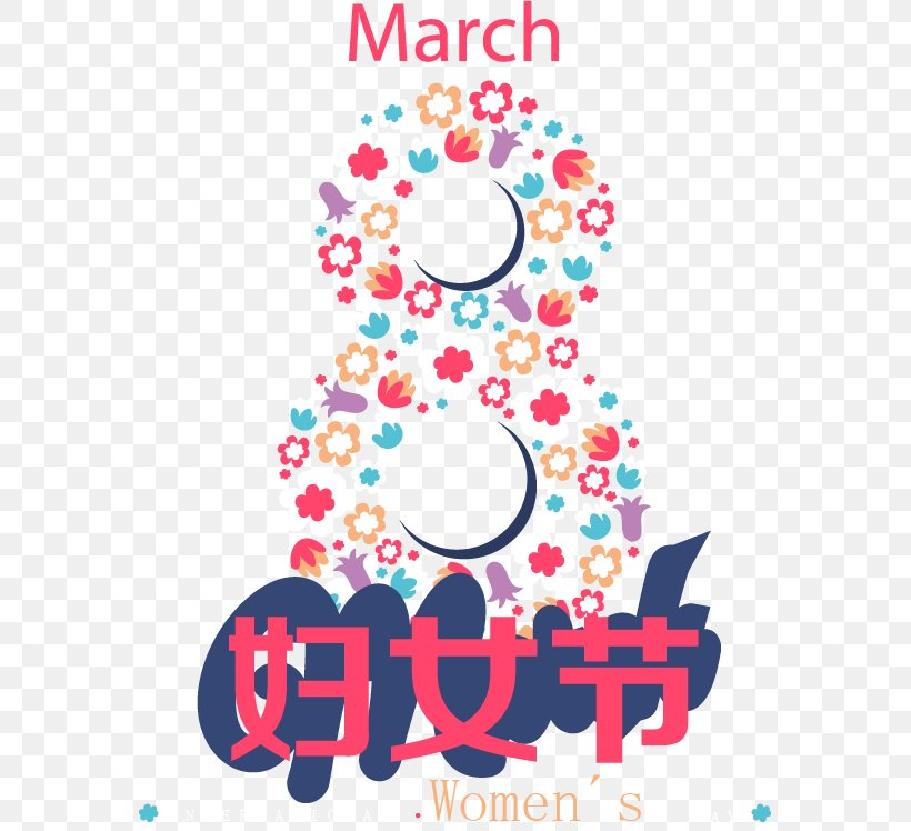 Holiday 8 March International Women's Day Song Birthday, playing, child,  holidays png | PNGEgg