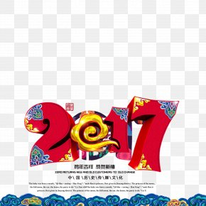 2017 Clouds - Chinese New Year Poster Lunar New Year Chinese Zodiac New Year's Day PNG