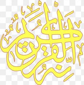 Ramadan Kareem Icons Set Of Arabian - Quran Muslim Symbol Clip Art PNG