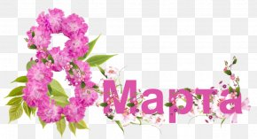 Marthas - Portable Network Graphics March 8 International Women's Day Clip Art Image PNG