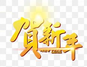 Chinese New Year - Creativity Chinese New Year Art Fu PNG