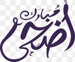 The Purple Line Of Eid Al Fitr - Eid Al-Adha Eid Al-Fitr Eid Mubarak Ramadan PNG