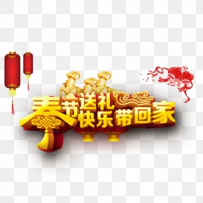 Happy Chinese New Year Gifts To Take Home - Chinese New Year Gift PNG