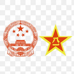 Fiesta - National Emblem Of The People's Republic Of China Blue Sky With A White Sun Red Star PNG