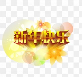 Petals Happy New Year - Chinese New Year Typeface Christmas PNG