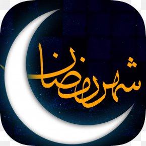 Ramadan - Ramadan Iftar God Eid Al-Fitr Suhur PNG