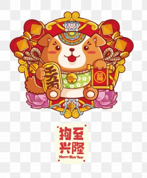 Vector Zodiac Dog - Dog Chinese New Year Chinese Zodiac Lunar New Year PNG