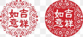 Auspicious New Year Spring Festival Chinese New Year Decoration - Chinese New Year Lunar New Year Icon PNG