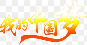 I Dream Of Chinese Font Design - China Calligraphy Typeface Font PNG