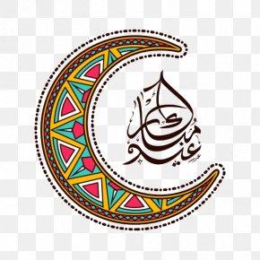 Color Cartoon Ramadan - Eid Al-Fitr Eid Mubarak Eid Al-Adha Ramadan Islam PNG