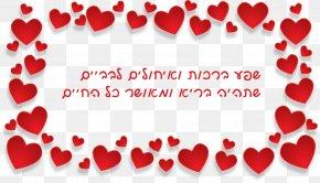 Heart - Heart Love Romance Soulmate PNG