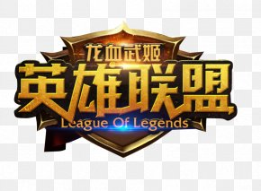 League Of Legends - League Of Legends CrossFire Zhengtu Riot Games PNG