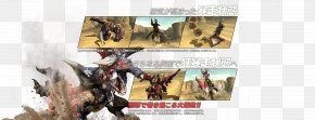 Monster Hunter: World - Monster Hunter XX Monster Hunter: World Nintendo 3DS Action Role-playing Game PNG