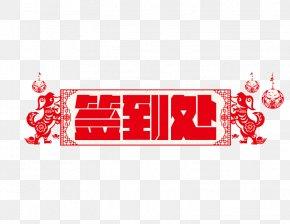 Art Free - Papercutting Chinese New Year Art Design Image PNG