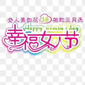 Women's Day Text - International Womens Day Woman Festival PNG