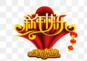 Happy New Year - Chinese New Year Lantern Fundal PNG