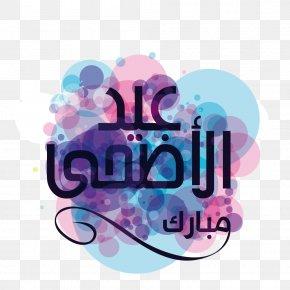 Purple Religion Font - Eid Al-Adha Eid Al-Fitr Eid Mubarak Quran PNG