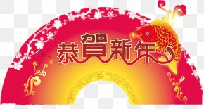 Chinese New Year,fan - Chinese New Year Happiness New Years Day Lunar New Year PNG