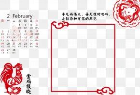 February 2017 Calendar - February Month Calendar Red PNG