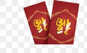 The Word Blessing Red Envelope - Buffet Xc0 La Carte Catering Red Envelope PNG